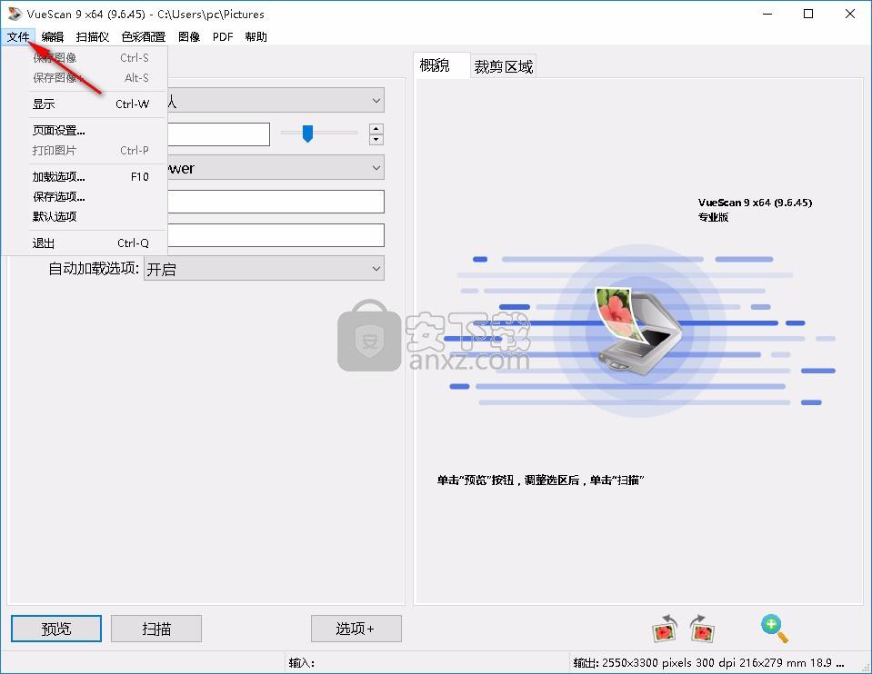 专业扫描工具软件(VueScan Pro)