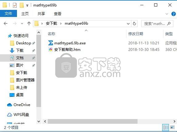 MathType 7.1注册破解工具