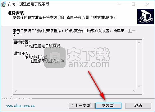 国家税务总局浙江省电子税务局