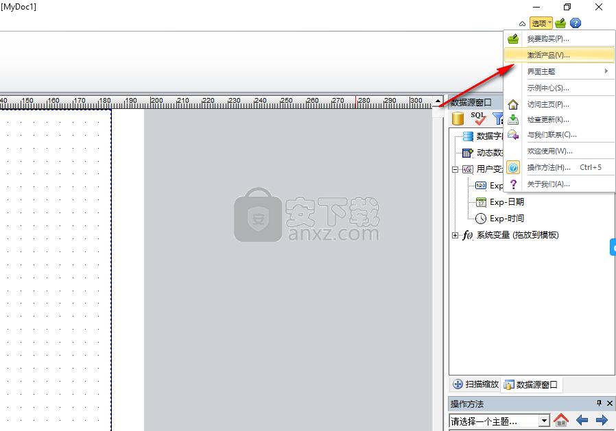 条码打印软件(uccsoft smartvizor)
