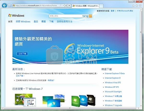IE9浏览器 32/64位