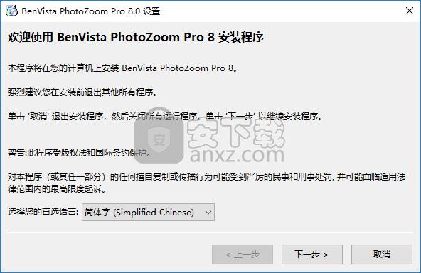 benvista photozoom pro(图片无损放大软件)