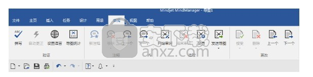 mindjet mindmanager 2019中文破解版