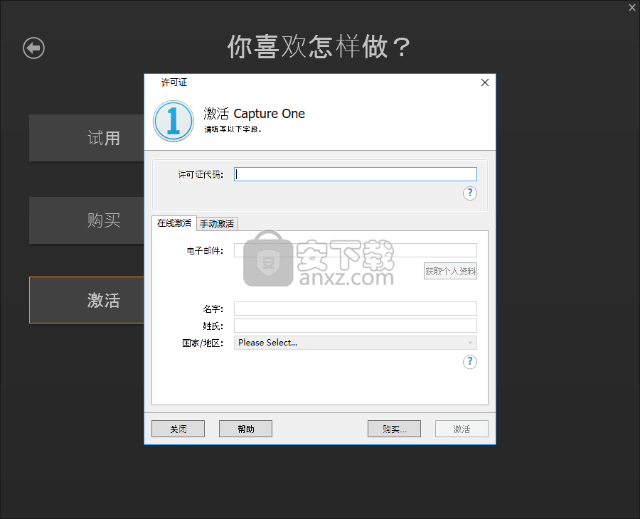 Capture One Pro 12(照片编辑软件)