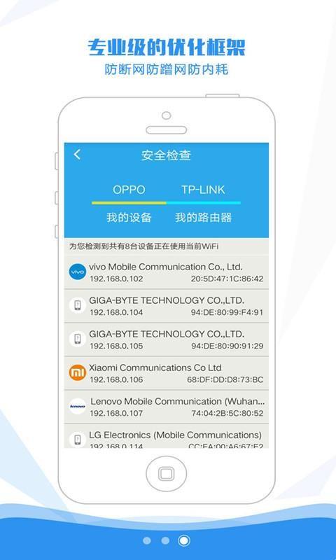 wifi密码查看器_万能WiFi密码查看器app下载-万能WiFi密码查看器手机版 v5.1.0 - 安下载