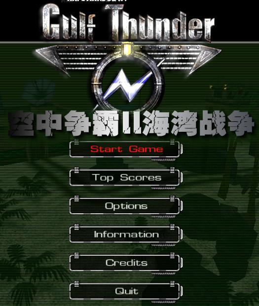 空中霸王II海湾战争(经典3D飞行射击游戏)