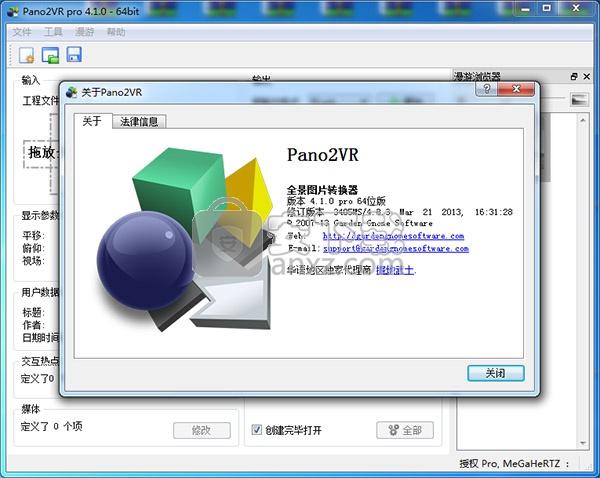 Pano2VR (全景图像制作)
