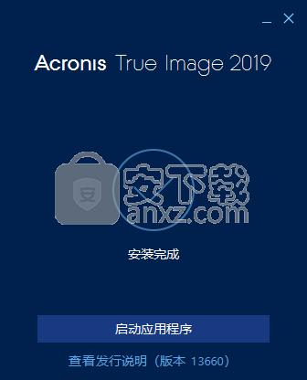 Acronis True Image 2019破解版(电脑备份软件)