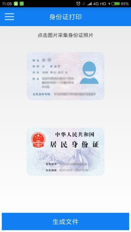 身份证打印