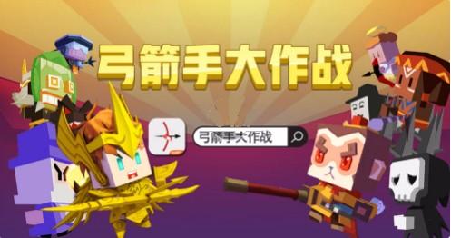 弓箭手大作战(4)