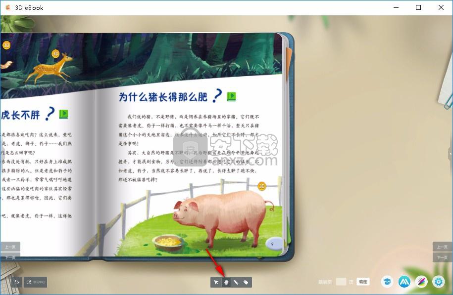 3D电子课本(3D eBook)