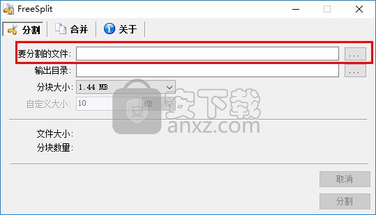 FileSplit(文件分割合并工具)