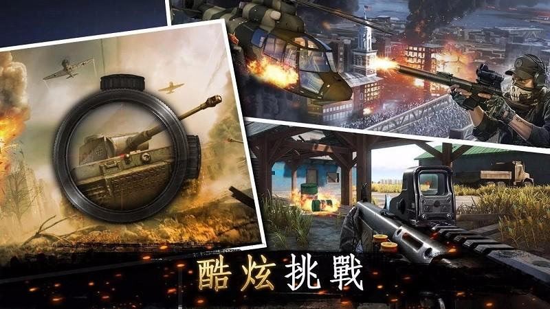 狙击手3D(2)
