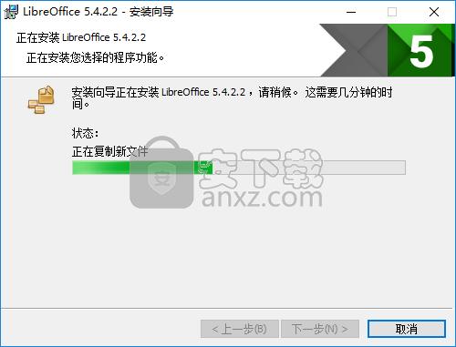 LibreOffice(免费办公软件)