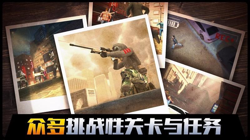 荣耀狙击:最强3D射击(4)