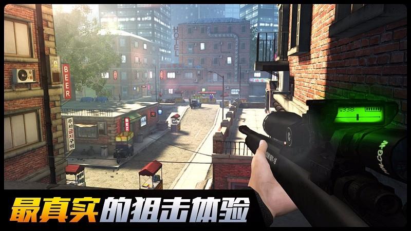 荣耀狙击:最强3D射击(1)