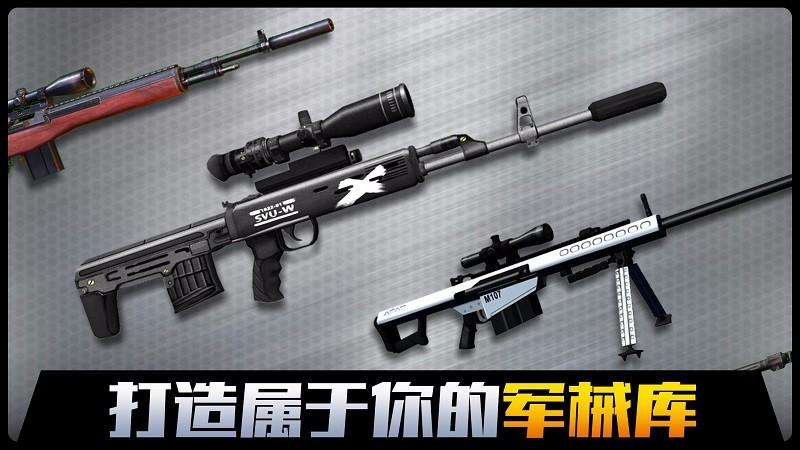 荣耀狙击:最强3D射击(2)