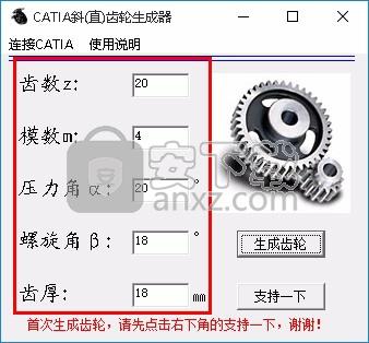 CATIA斜(直)齿轮生成器