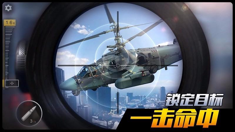 荣耀狙击:最强3D射击(3)