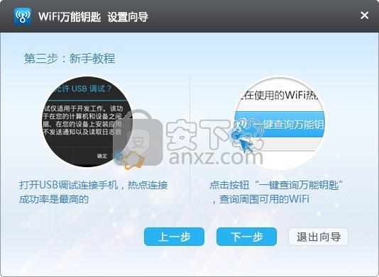 笔记本wifi万能钥匙电脑版