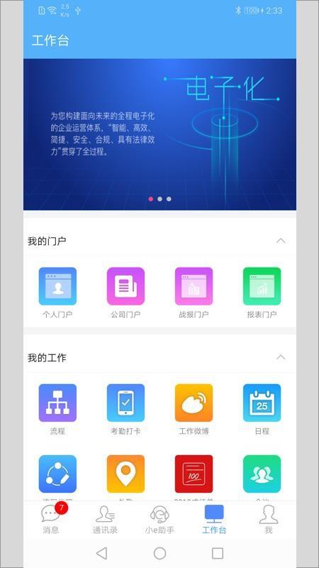 E-Mobile7