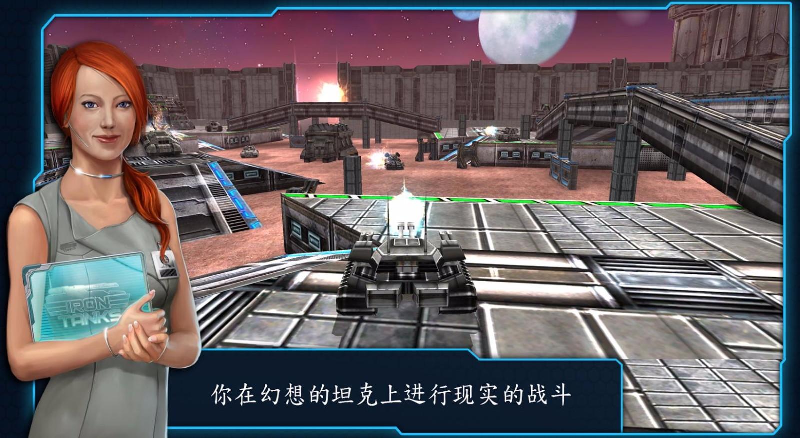 铁骑坦克(4)