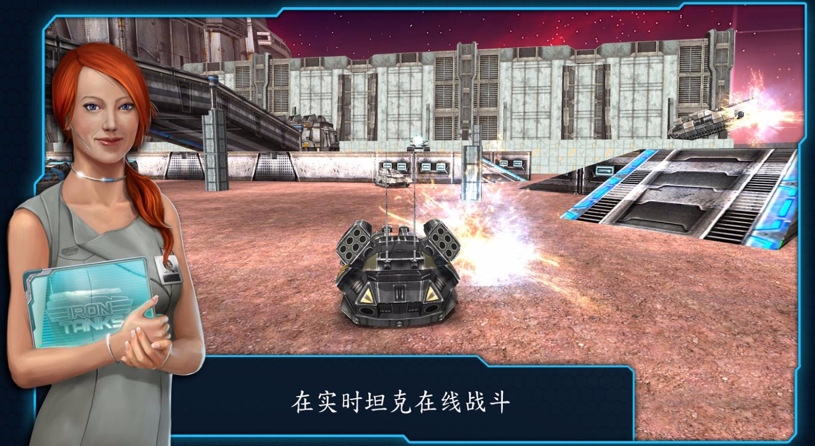 铁骑坦克(1)