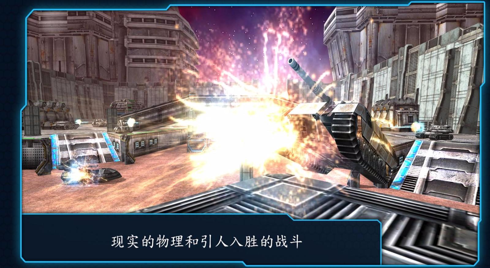 铁骑坦克(2)