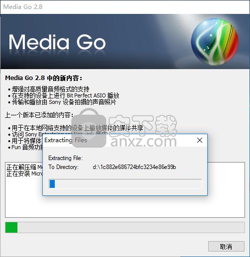Media Go(索尼媒体管理工具)