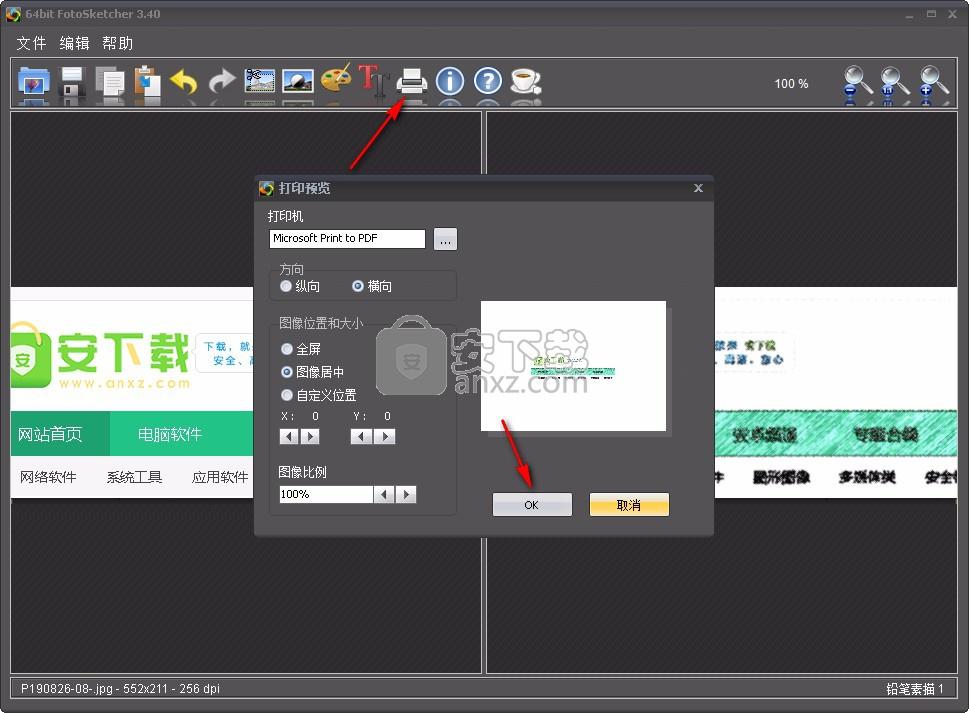 FotoSketcher(相片转素描软件)