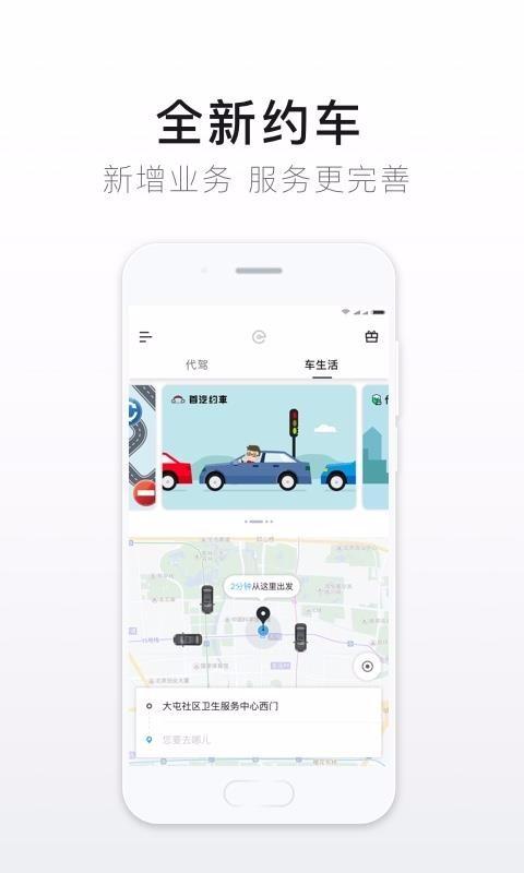 e代驾司机端_e代驾app下载-e代驾安卓版 v9.6.6 - 安下载