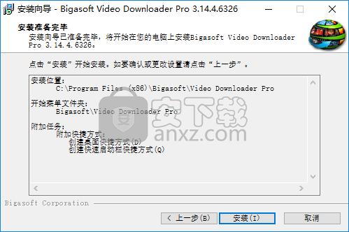 bigasoft video downloader(在线视频下载工具)