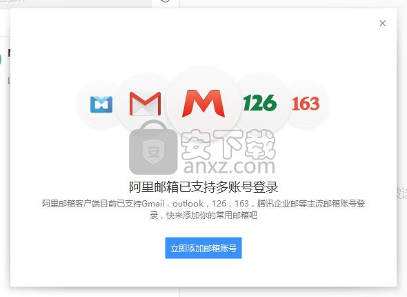 注册126邮箱账号_阿里邮箱企业版PC客户端下载-阿里邮箱企业版PC客户端 v1.5.0.0 ...
