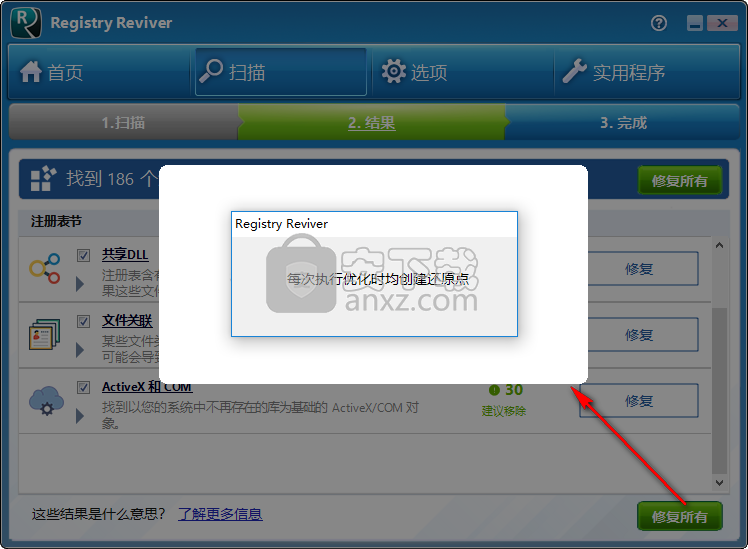 ReviverSoft Registry Reviver(电脑错误分析系统)