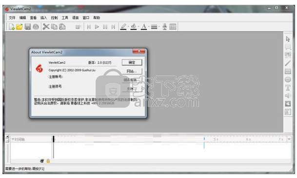ViewletCam(屏幕录像工具)