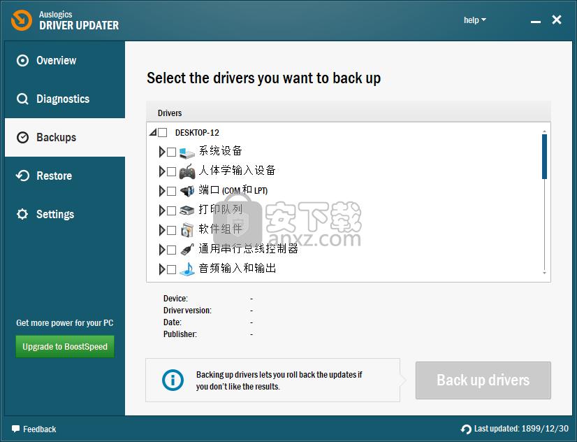 Auslogics Driver Updater(驱动更新助手)