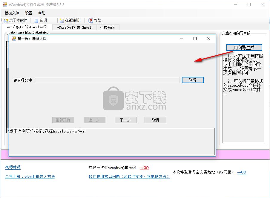 vCard(vcf)文件生成器