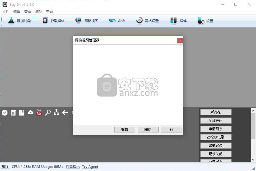 iSpy(视频监控软件)