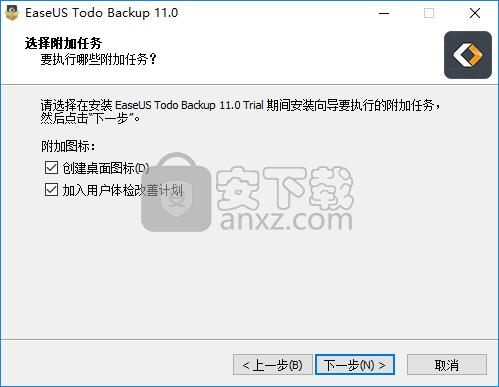 EaseUS Todo Backup Technician(数据备份恢复软件)
