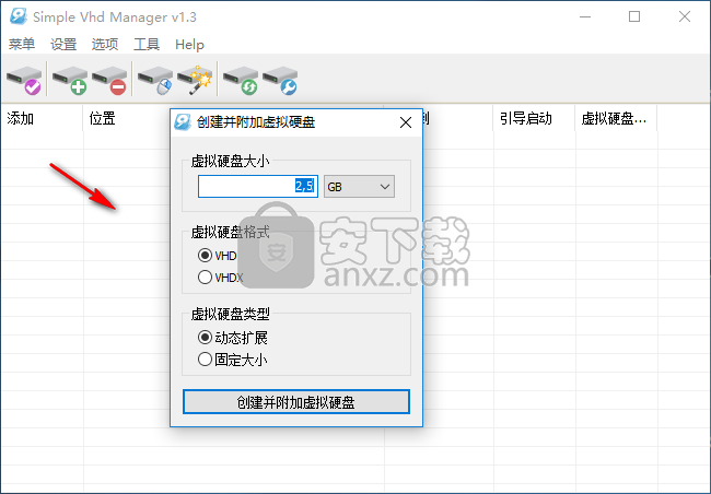 Simple VHD Manager(虚拟硬盘管理器)