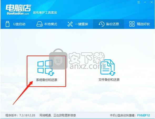 电脑店U盘启动盘制作工具