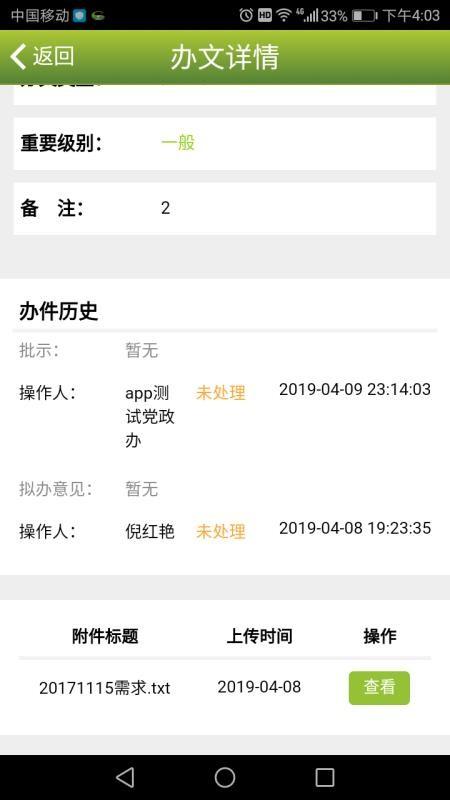 丽岛政务服务APP软件