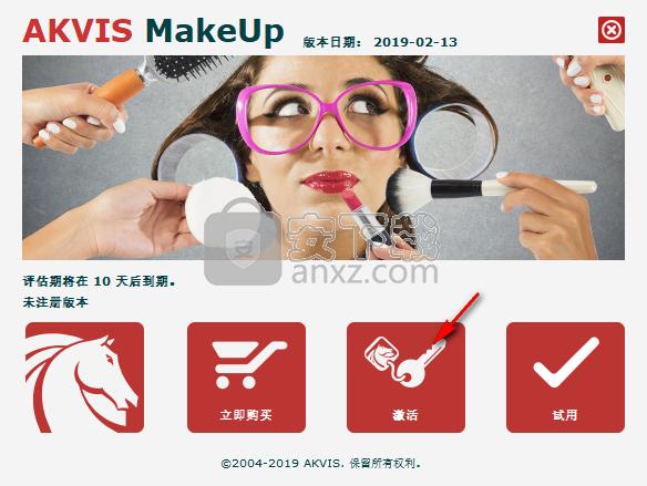 AKVIS MakeUp(人物磨皮插件)