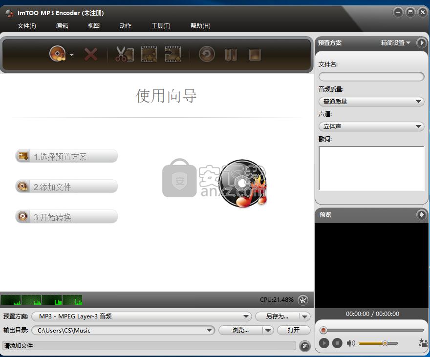 ogg格式转换器下载_ImTOO MP3 Encoder-MP3格式转换器下载 v6.3.0 官方版 - 安下载