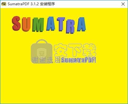 PDF阅读器Sumatra PDF