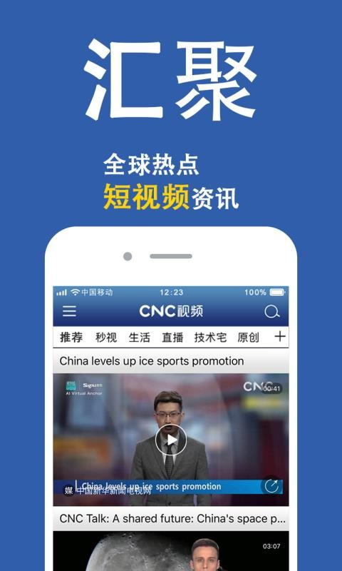CNC视频