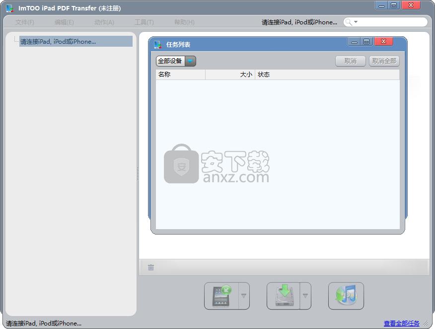 ImTOO iPad PDF Transfer(iPad电子书传输工具)