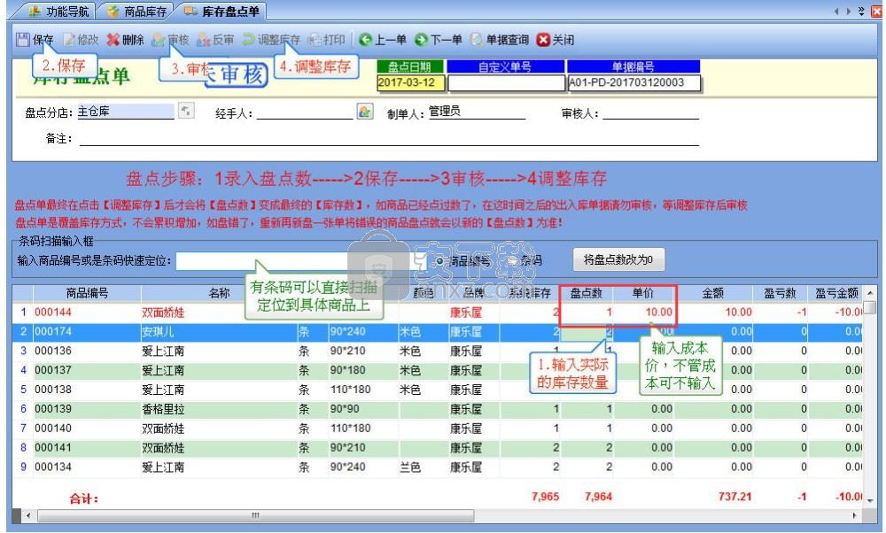 易特仓库管理软件ii