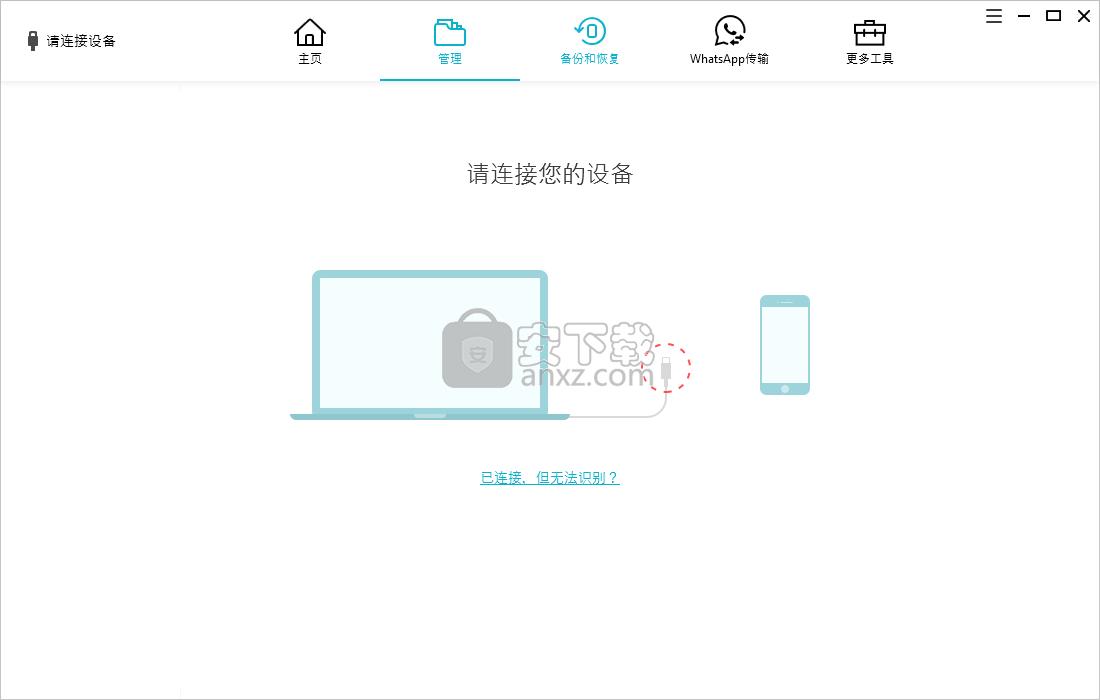 Tenorshare iCareFone(PC苹果手机助手)