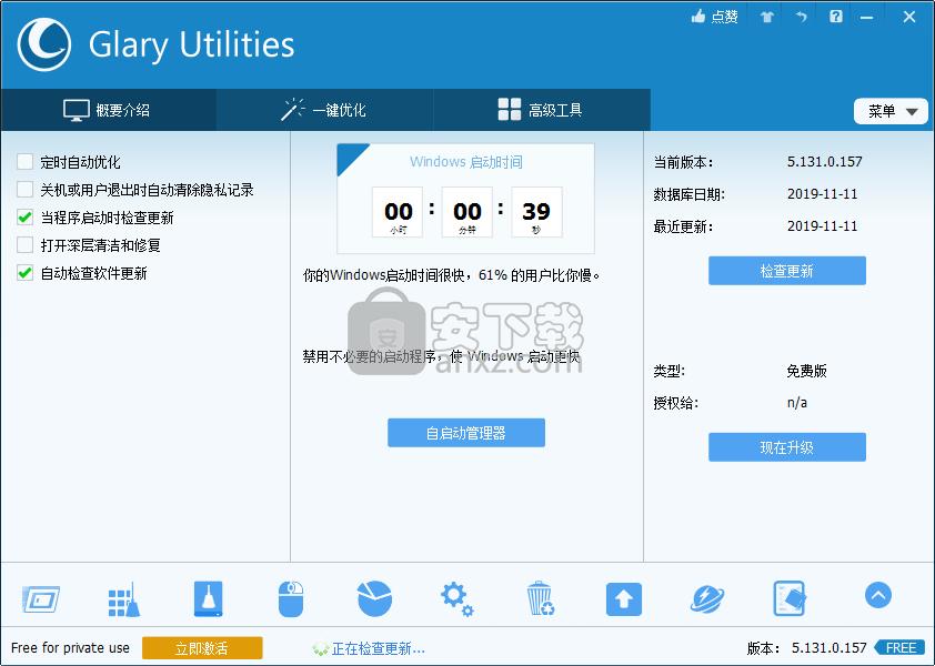 Glary Utilities Free(系统优化工具)